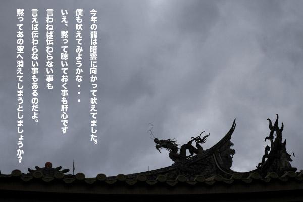 龍の遠吠え.jpg